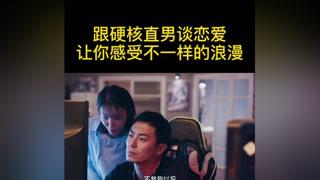 """来感受一下#朱亚文的""""硬核浪漫""""!#经典重现 #十日游戏"""