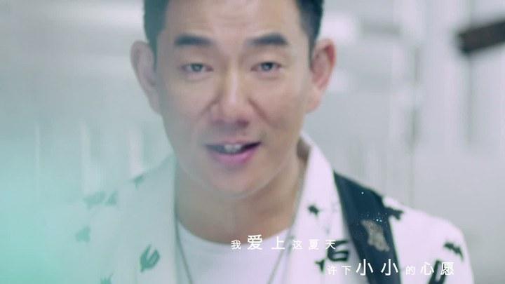 落跑吧爱情 MV1:主题曲《爱上夏天》任贤齐 (中文字幕)