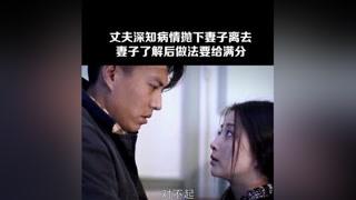 丈夫甚至自己病情离去,妻子的做法太赞了#影视 #温州一家人 #殷桃
