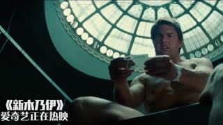 汤姆克鲁斯新片全裸