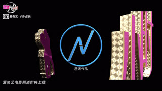 电影《迷情N小时》预告片