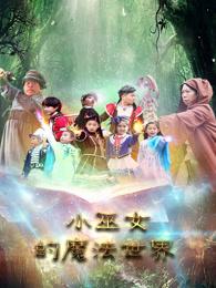 小巫女的魔法世界 第一季