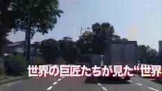 东京! 先行版预告片
