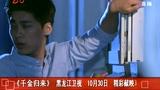 《千金归来》黑龙江卫视 10月30日 精彩献映