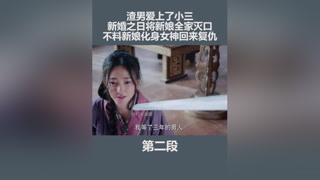 #王丽坤化身女神在线复仇#姐姐出道吧 #白冰