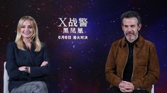 X战警:黑凤凰 主创专访