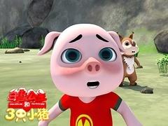 《白雪公主和三只小猪》庆六一 曝主题曲预告