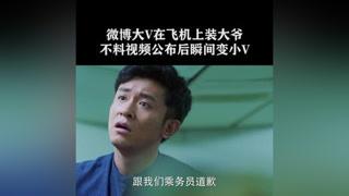 微博大V在飞机上装大爷,不料视频公布后瞬间变小V#老男孩 #刘烨