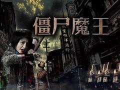 《僵尸魔王》预告片