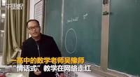 """【河南】数学老师""""情话教学""""撩起课堂氛围 网友:别人的数学老师"""
