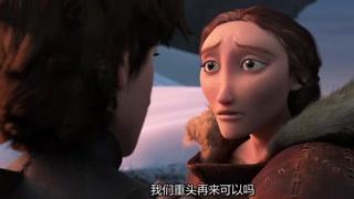 《驯龙高手2》小嗝嗝终于再次见到母亲,感动!