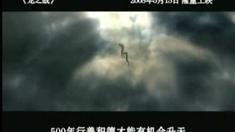 龙之战 中国版预告片2