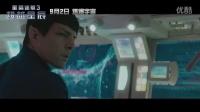 《星际迷航3:超越星辰》进取号毁灭片花
