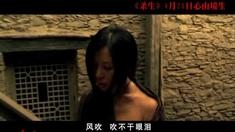杀生 主题曲MV《杀生》