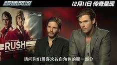 极速风流 中文版演员访谈