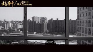 《雄狮》发布话题视频