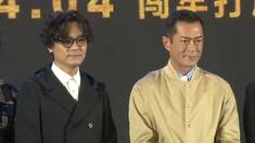 反贪风暴4 首映发布会