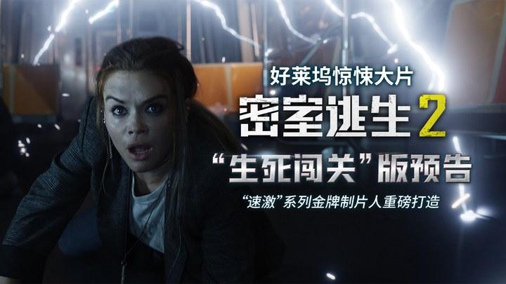 密室逃生2 中国预告片1:生死闯关版 (中文字幕)