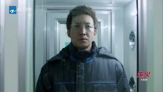 谭阳在冷藏室发现孙然 这个时候会是来干什么
