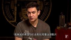 幻影车神:魔盗激情 阿米尔·汗问候中国观众
