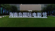 海南岛电影节 官方宣传视频
