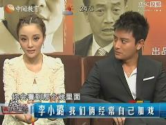 《当婆婆遇上妈》李小璐与贾乃亮演夫妻