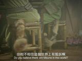 《非狐外传》先行版预告(粤语)