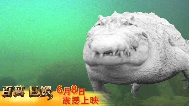 百万巨鳄 花絮1:特效解密
