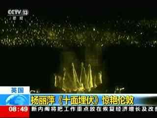 实拍杨丽萍《十面埋伏》惊艳伦敦 两万把剪刀高悬舞台
