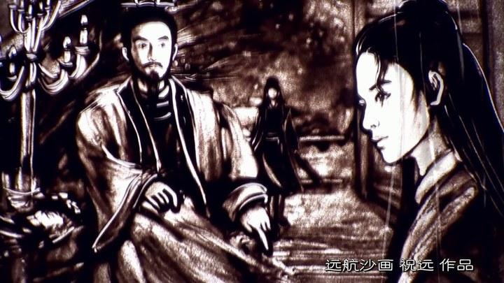 刺客聂隐娘 其它花絮1:沙画 (中文字幕)