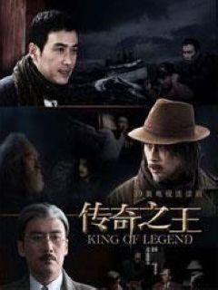 传奇之王电影在线播放