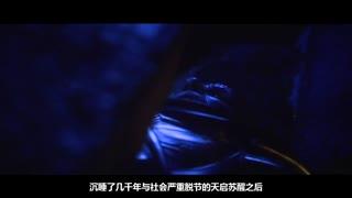 小操大吐槽 恶搞解读《X战警 天启》 18
