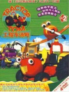 工程车汤姆