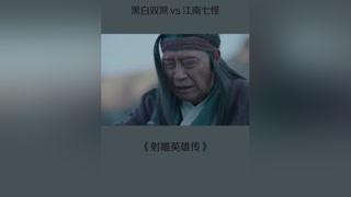 #射雕英雄传 黑白双煞vs江南七怪
