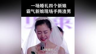 #小情人 一场婚礼四个新娘,霸气新娘现场手撕渣男!