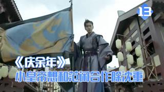 庆余年解说:小皇帝想除沈重