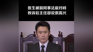 #心术 医生钻空子被告上法庭,对方律师竟是以前的同事#吴秀波  #于毅