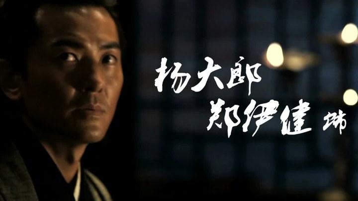 忠烈杨家将 花絮3:角色特辑之郑伊健 (中文字幕)
