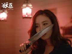 """《妖医》曝""""妖后""""特辑 半裸美背上演大尺度诱惑"""