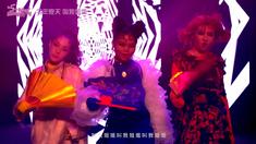 五个姐姐 推广曲《你姐》MV