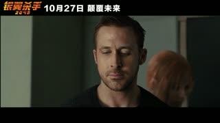 """《银翼杀手2049》 """"AI女友""""正片片段"""