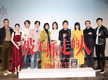 《被光抓走的人》京城首映 黄渤王珞丹剖析现代爱情