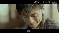 """《一生一世》MV 臧天朔""""心的祈祷"""""""