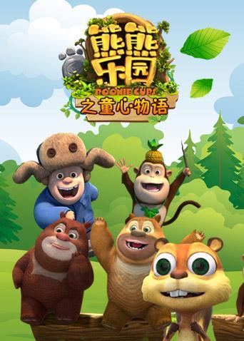 熊熊乐园之童心物语
