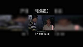 #乡村爱情3  广坤连夜扒墙放车