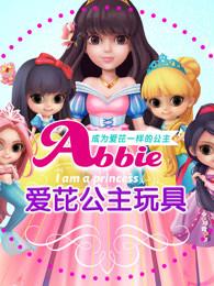 爱芘公主玩具