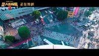 """唐人街探案3(""""涩谷撒钱""""视频 唐仁秦风挑战Q出的难题)"""