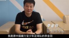"""""""国足四小天鹅最后一球""""特辑"""