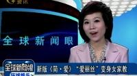 """环球娱乐 新版《简爱》""""爱丽丝""""变身女家教. 110226 全球新闻眼"""