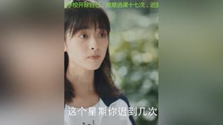 #电视剧七月与安生 #马思纯 女孩为让学校开除自己,故意逃课十七次,迟到二十八次